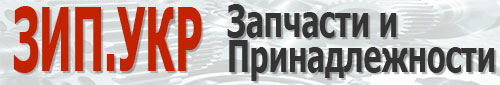 ЗИП.УКР
